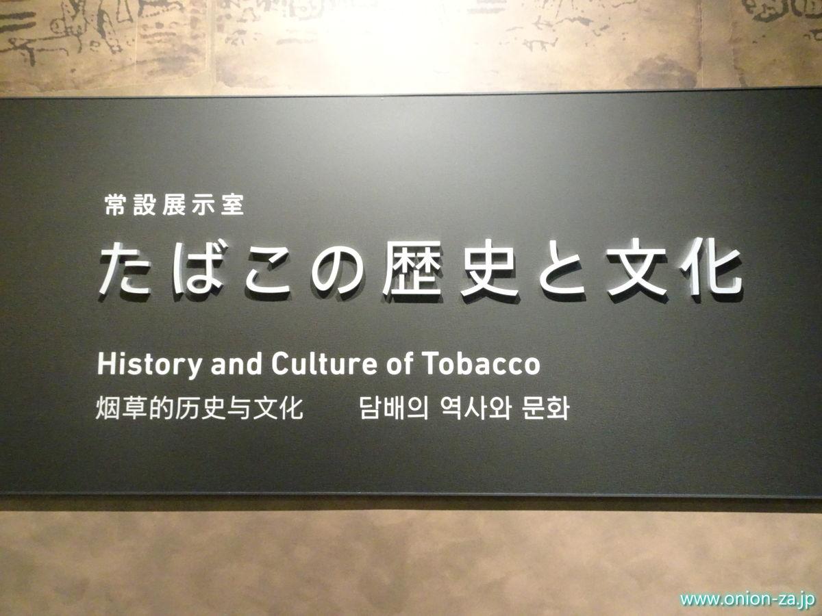 たばこと塩の博物館「たばこの歴史と文化」