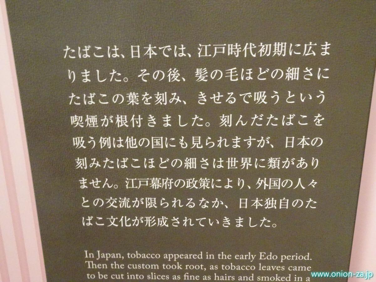 日本独特のタバコ文化