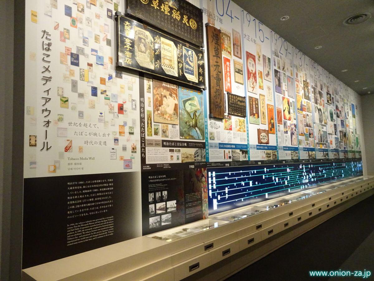 たばこと塩の博物館のたばこメディアウォール
