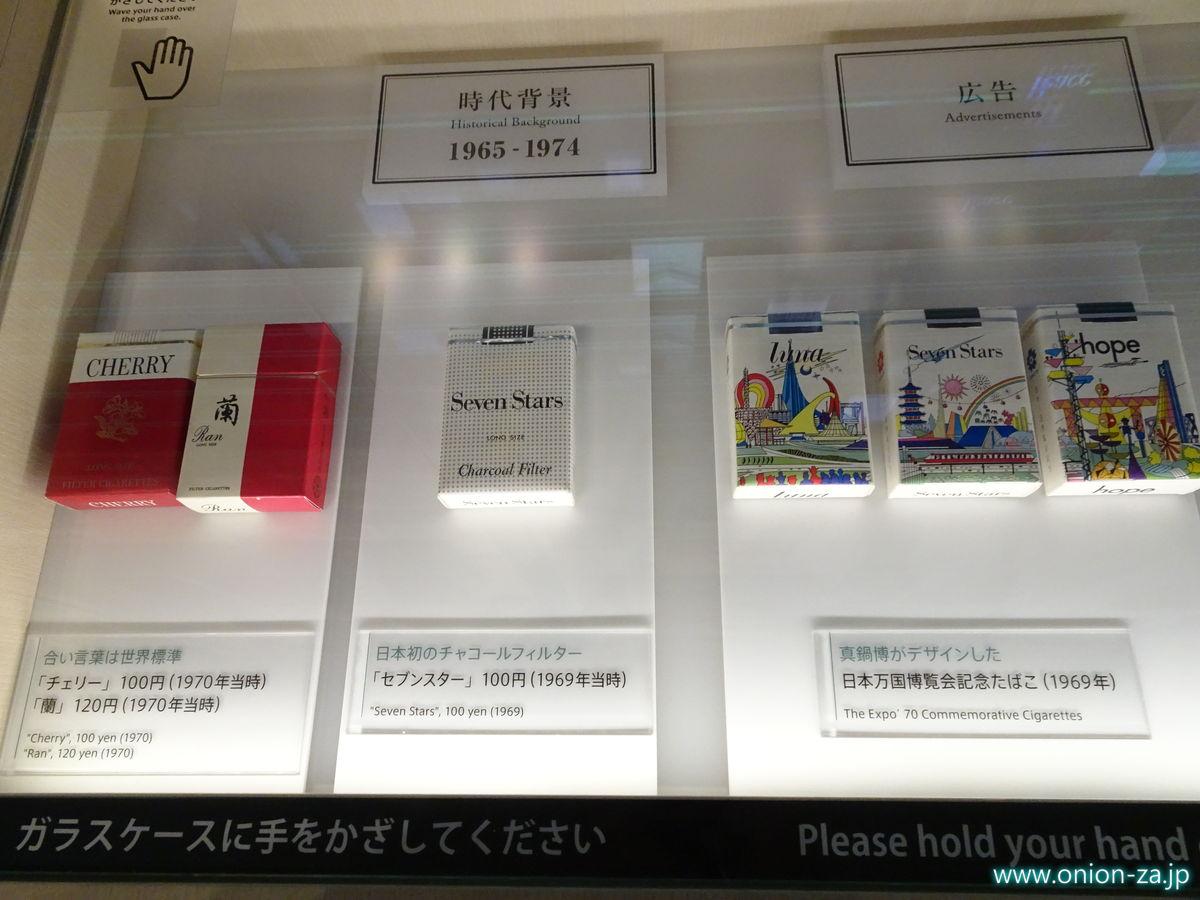 昭和の記念タバコ