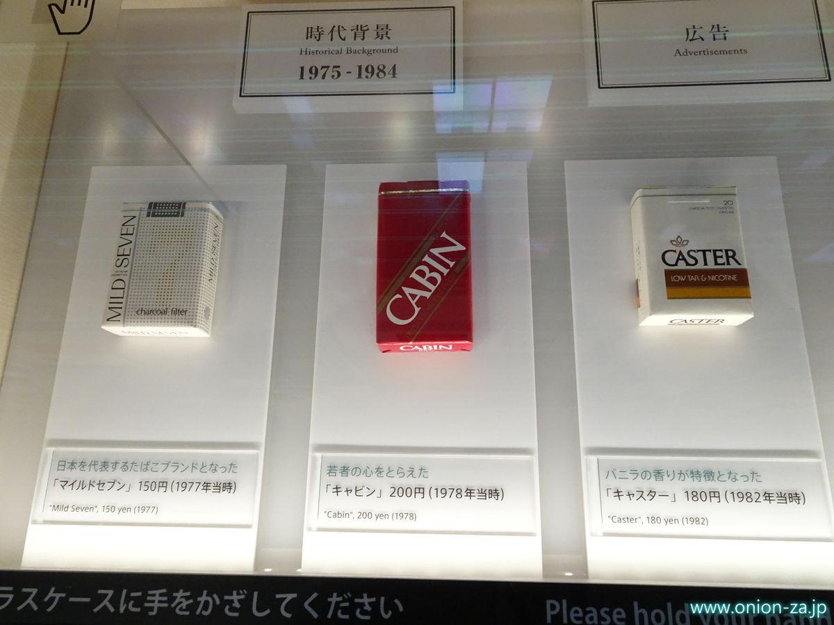 近代のタバコ