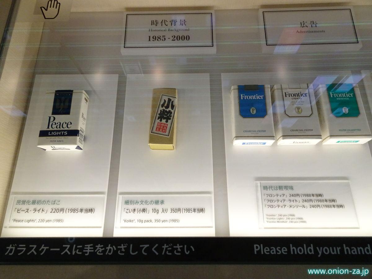 日本専売公社が民営化した頃のタバコ