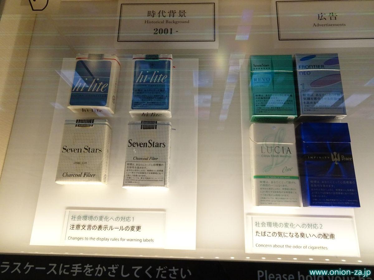 現代のタバコ