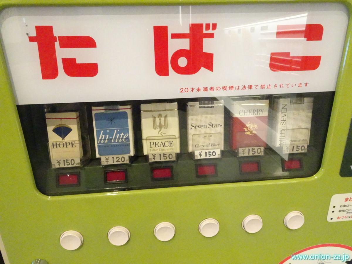 古いタバコ自販機