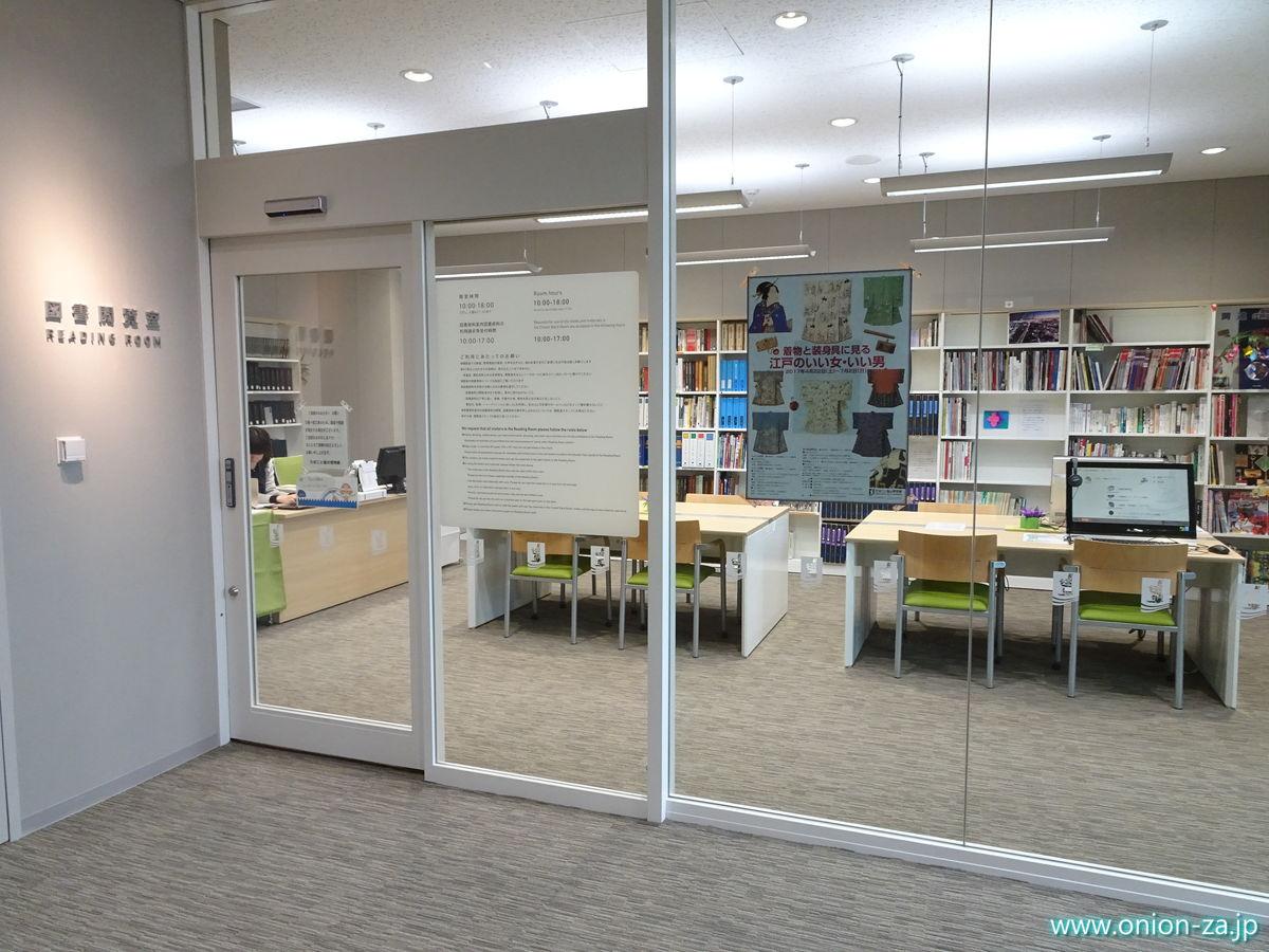 たばこと塩の博物館の図書閲覧室