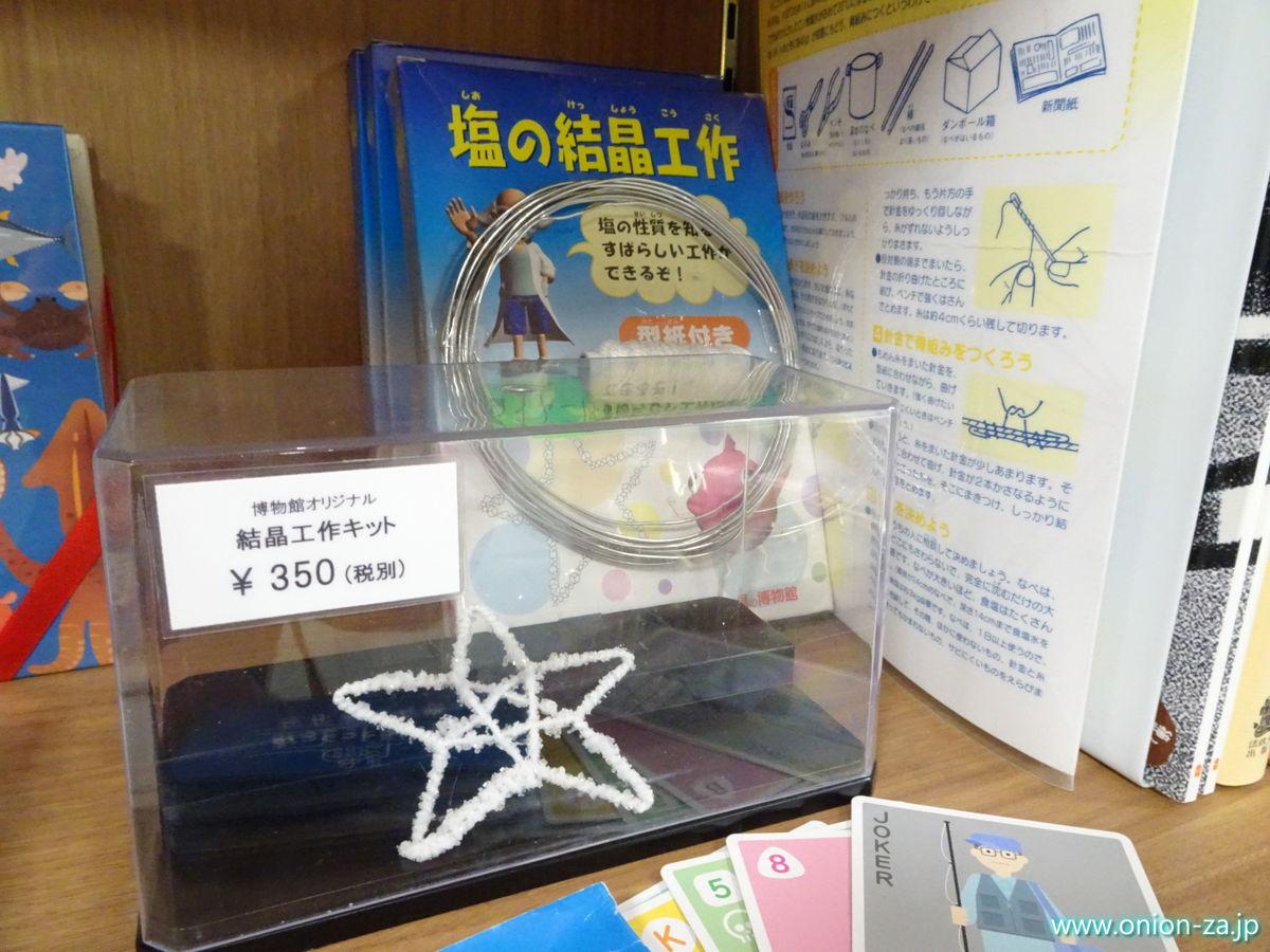 たばこと塩の博物館のミュージアムショップ