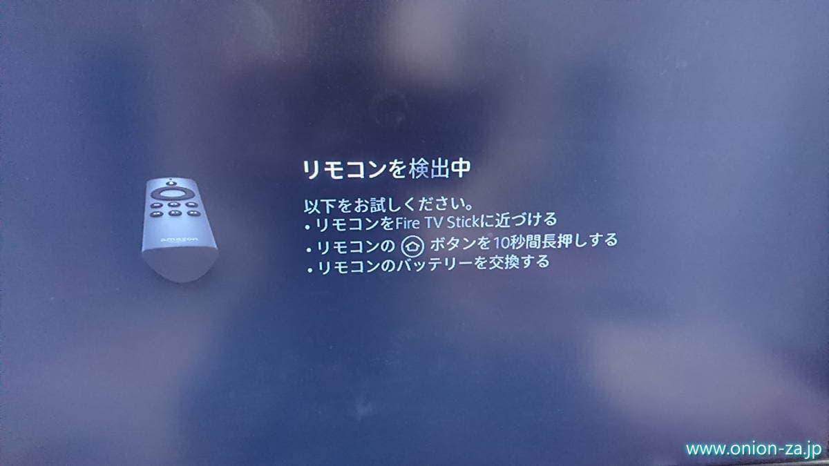 amazon fire TV stick起動画面