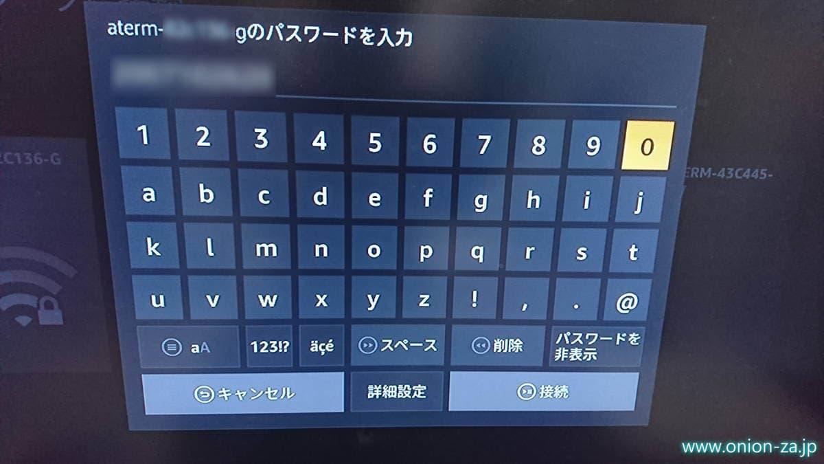 amazon fire TV stickのWi-Fi設定