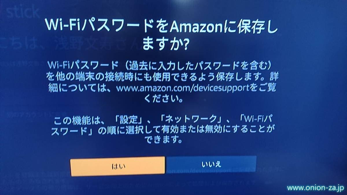 amazon fire TV stickパスワード画面