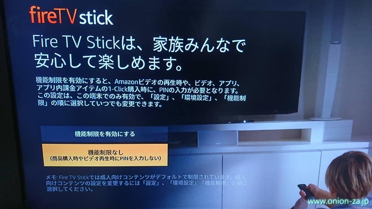 amazon fire TV stickの機能制限設定