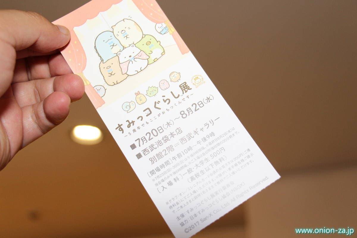 すみっコぐらし展の入場チケット