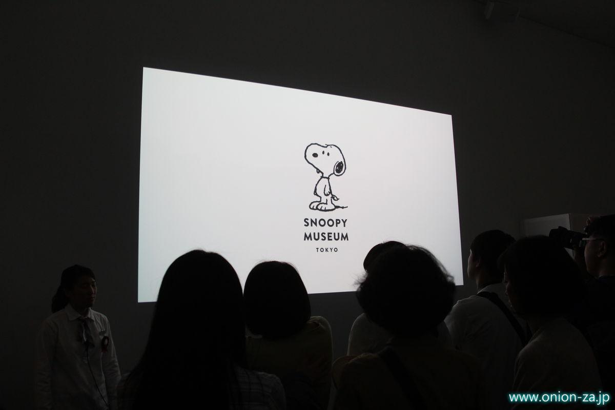 スヌーピーミュージアムの動画シアター