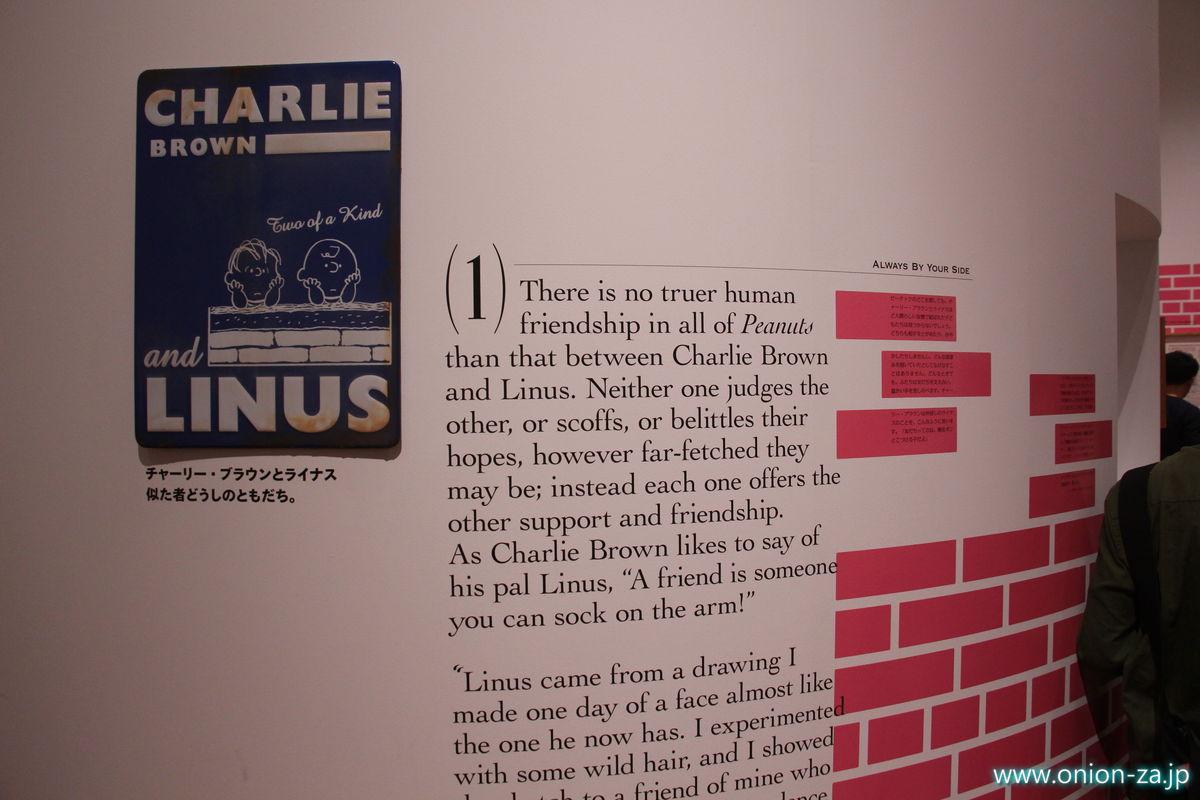 スヌーピーミュージアムの展覧会「ともだちは、みんな、ここにいる。」