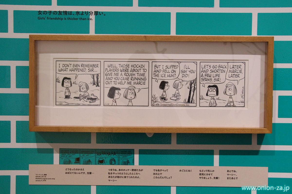 スヌーピーミュージアム「ペパーミントパティとマーシー 正反対のともだち。」