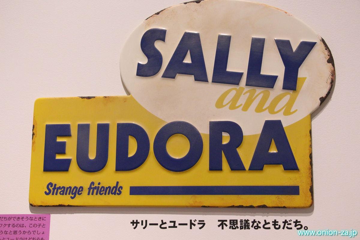 「サリーとユードラ 不思議なともだち。」