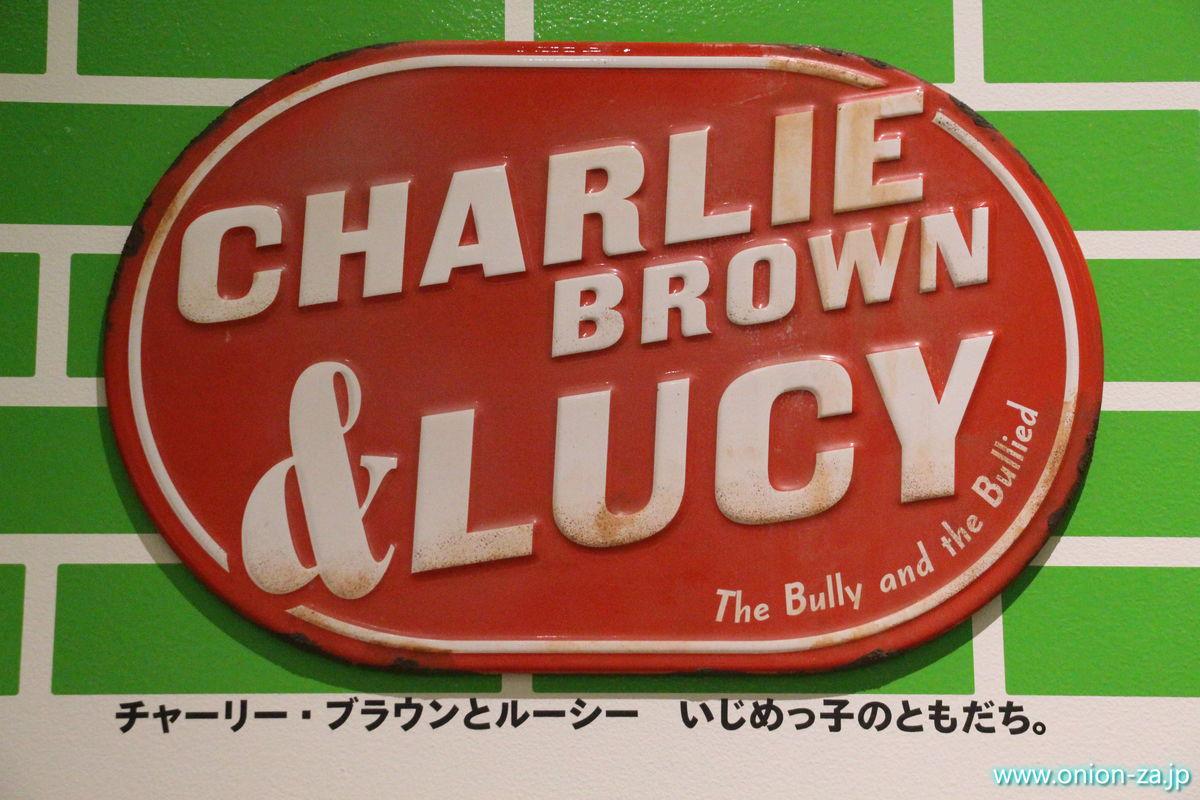 「チャーリー・ブラウンとルーシー いじめっ子のともだち。」