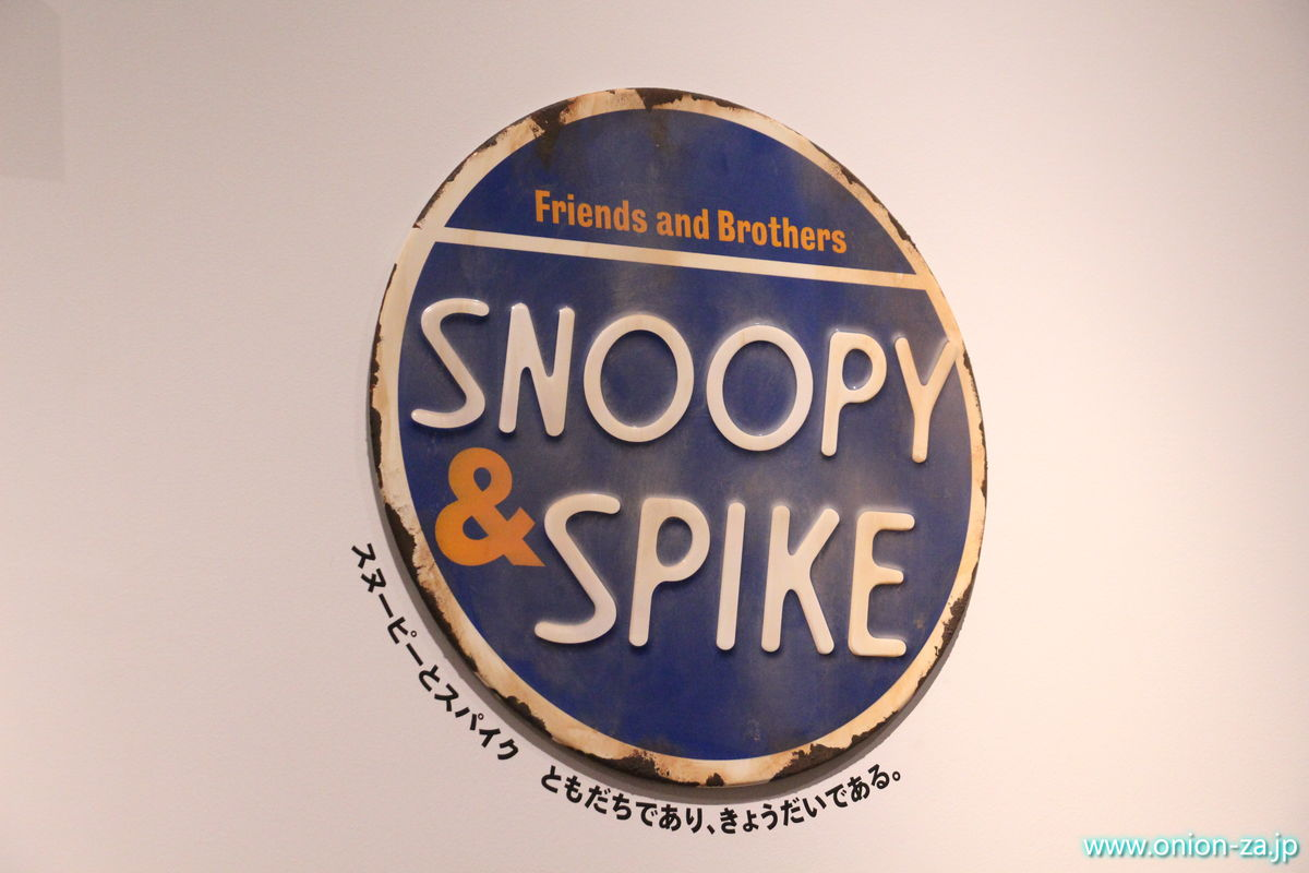 「スヌーピーとスパイク ともだちであり、きょうだいである。