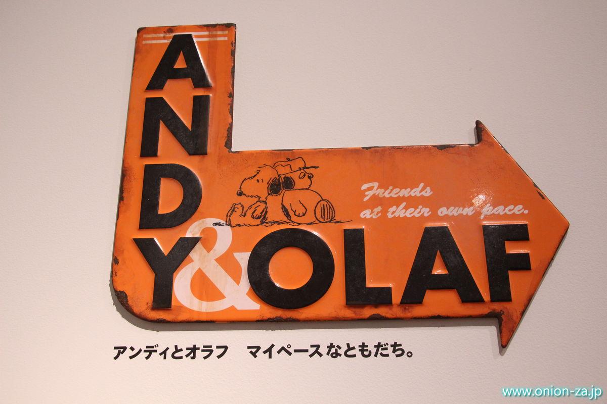 スヌーピーの兄弟シリーズ「アンディとオラフ マイペースなともだち。」
