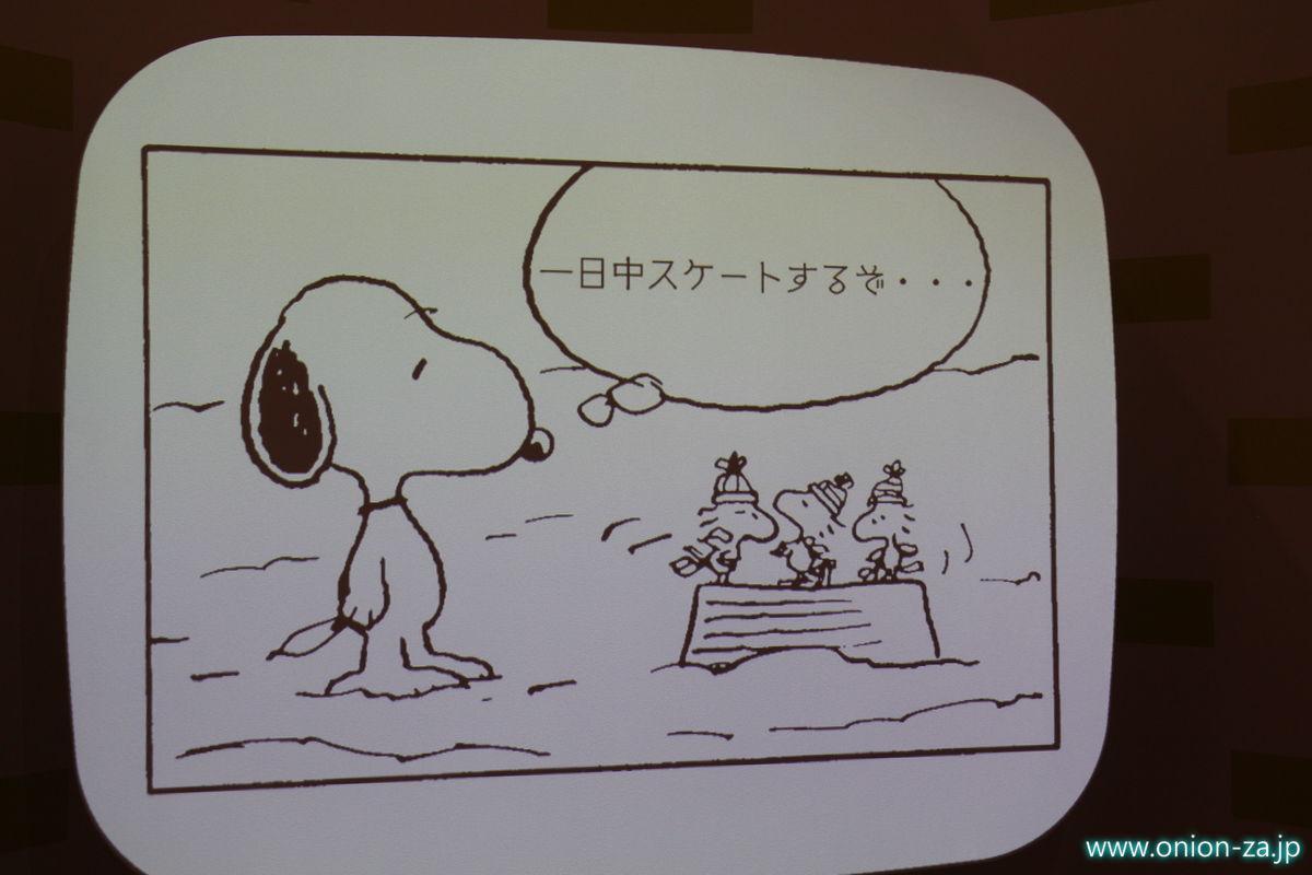 ピーナッツコミックのスライド動画