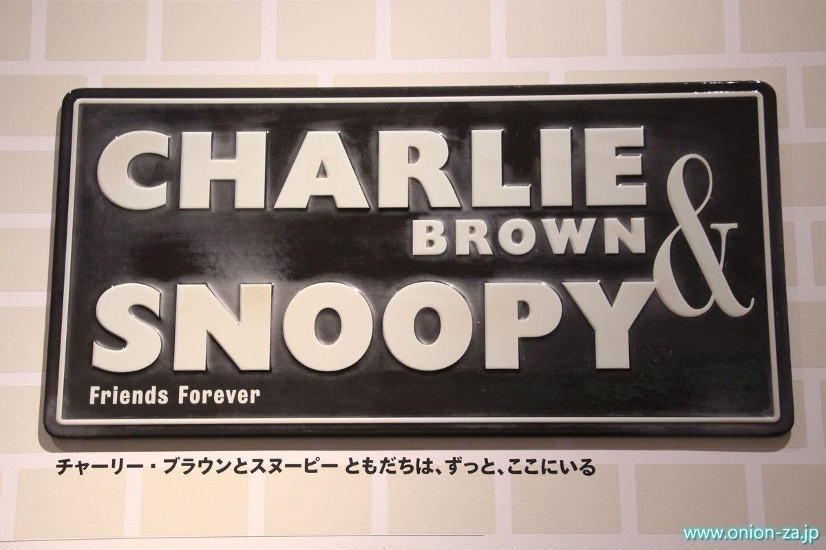 「チャーリー・ブラウンとスヌーピー ともだちは、ずっと、ここにいる」