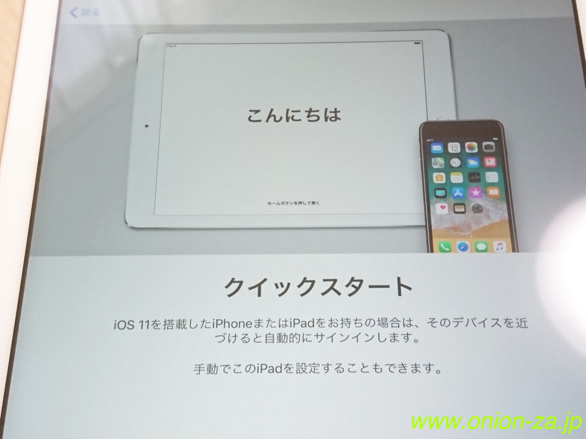 iPad9.7インチ(2018・第6世代)