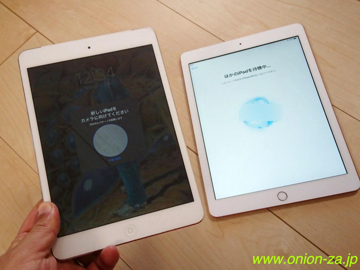 iPad9.7インチ(2018・第6世代)へのデータ引っ越し作業