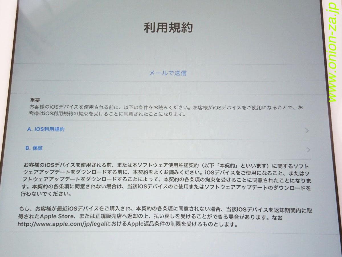 iPad利用規約