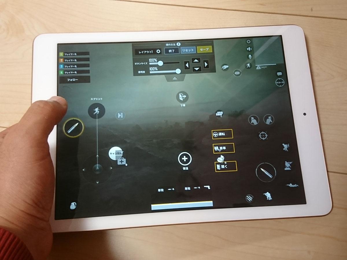 iPadでのPUBGモバイルの持ち方