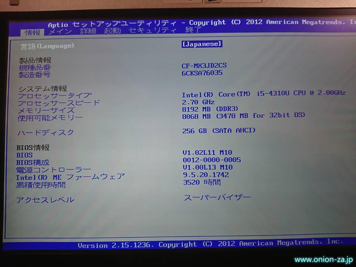 中古で買ったCF-MX3のBIOS画面では累積使用時間が3520時間