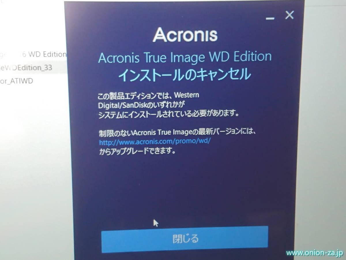 Acronis True Image WD Editionがインストールできない