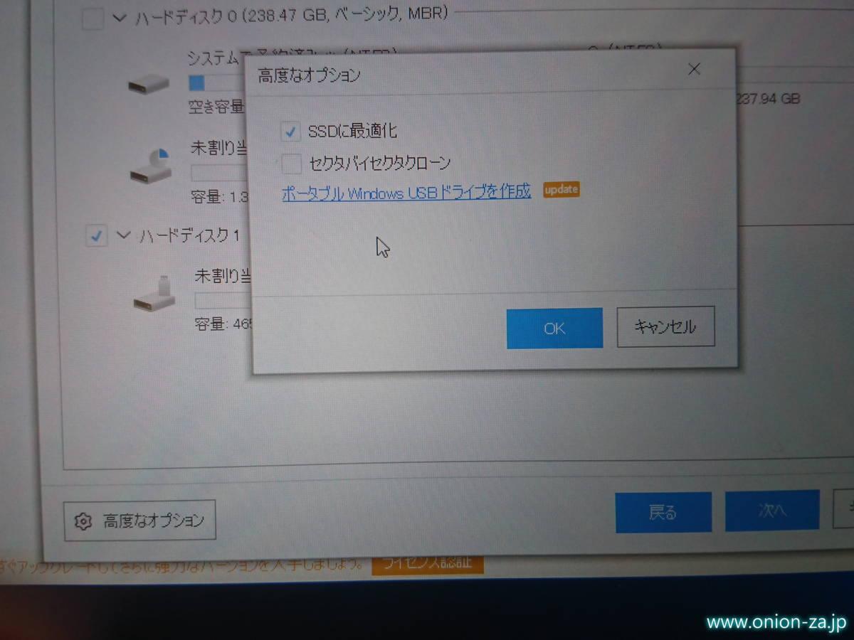 SSDへクローンする場合は「SSDに最適化」にチェックをする