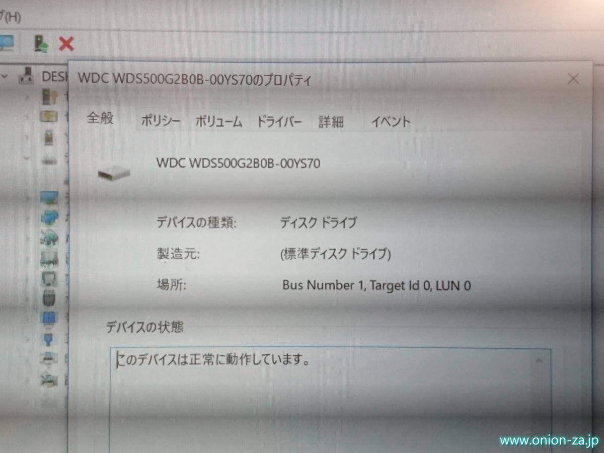 あっけなく新しいSSDを正常に認識した