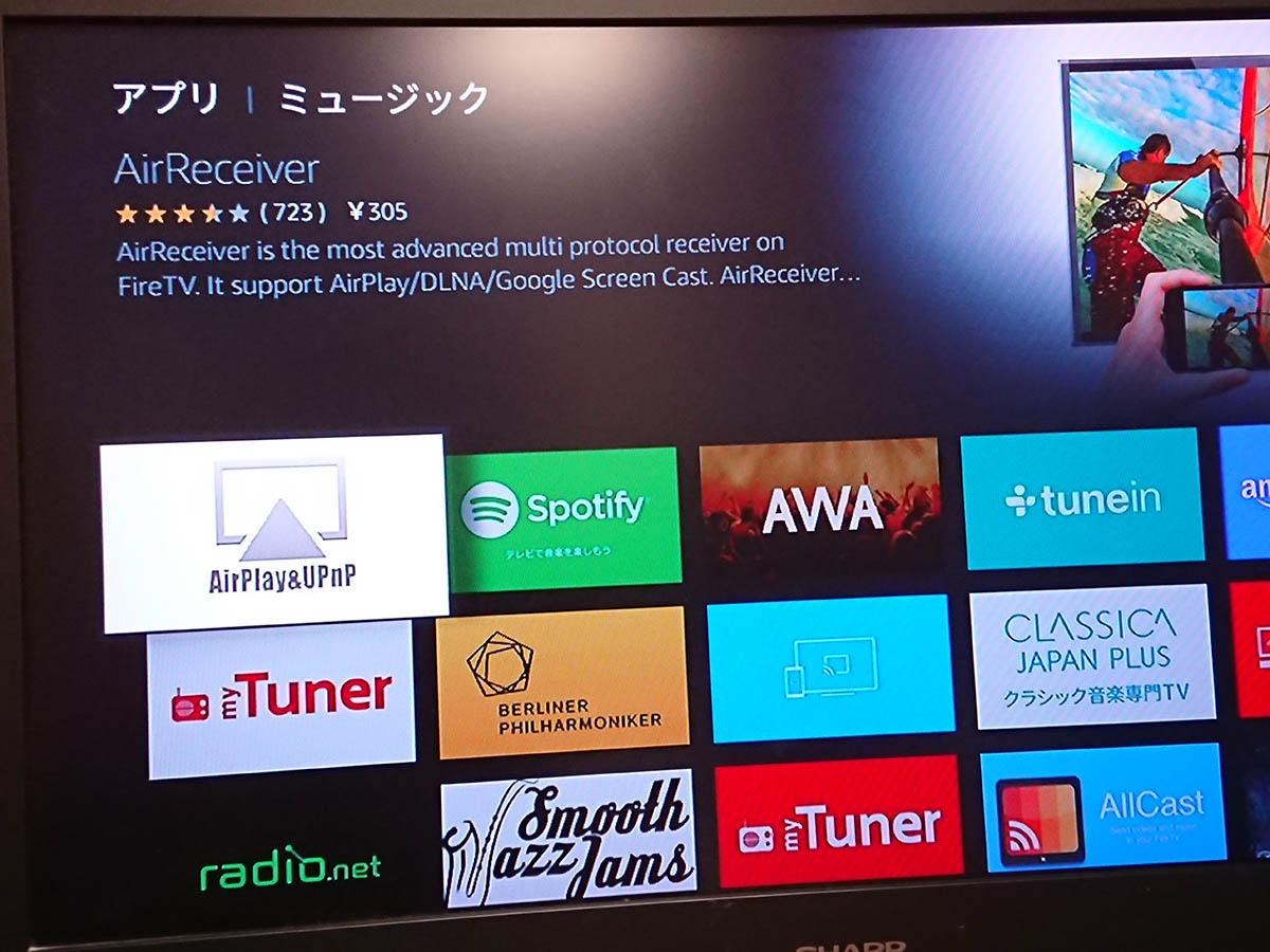 Fire TV Stick 4Kがあれば、自宅のテレビがスマホのようにアプリ入れまくりできる