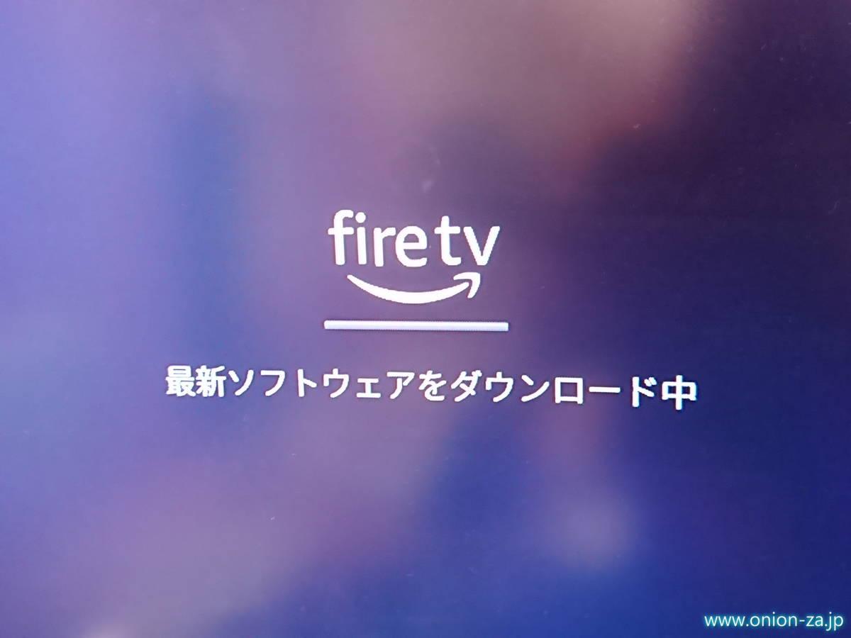 Fire TV Stick 4Kは自動的に最新版へアップデートされるので便利