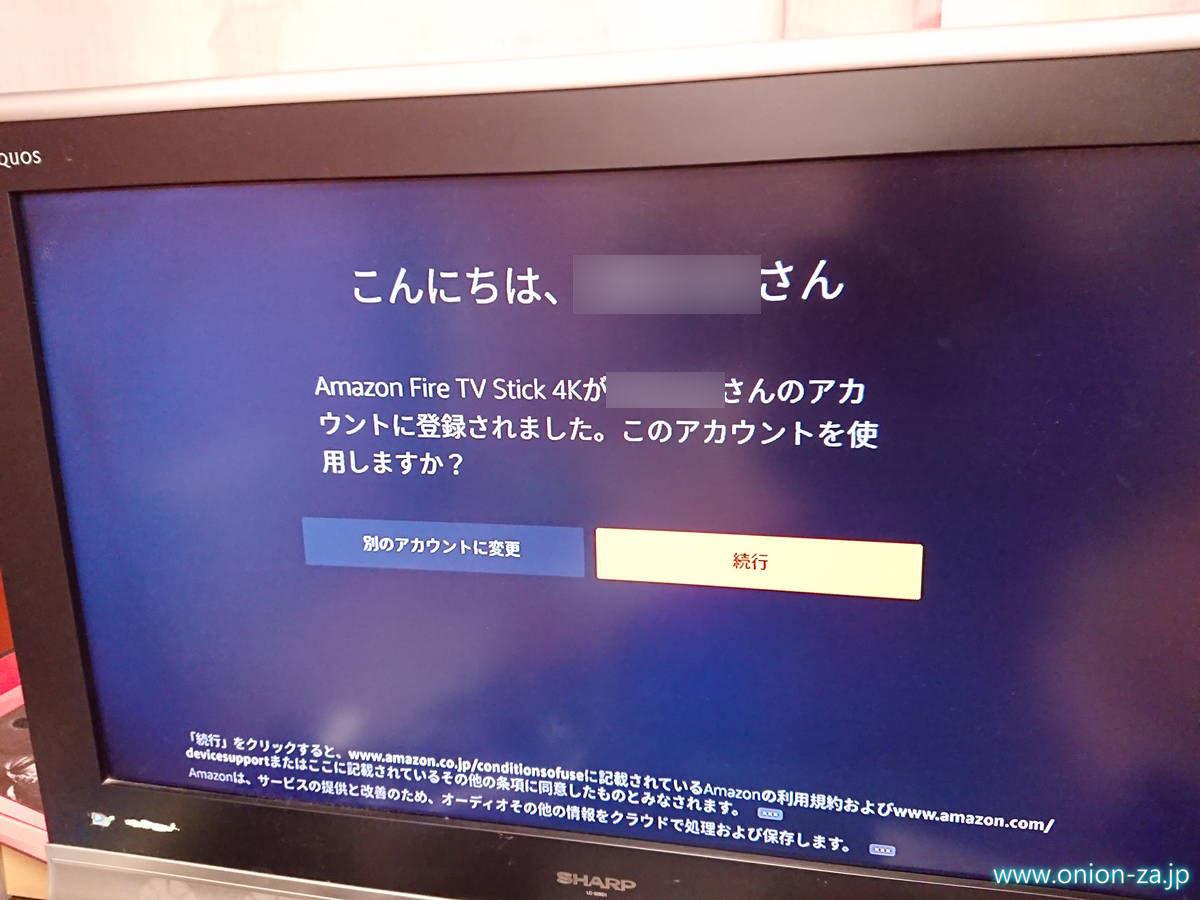 Fire TV Stick 4KをAmazonで買うときに設定しておくと、Amazonアカウントが入った状態で送られてくる