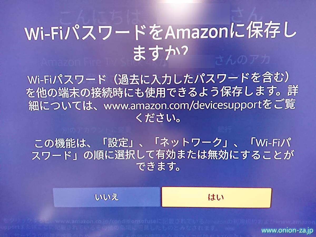 Wi-Fi接続のAmazon機器を複数持っている人は、AmazonにWi-Fiパスワードを保存すると便利