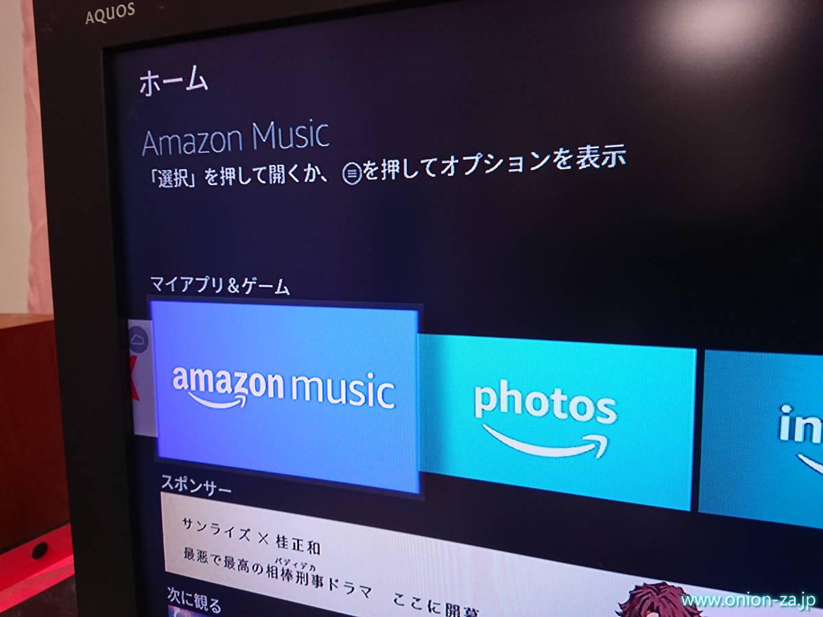 Amazonミュージックなど、Amazonの主要サービスはインストール済みですぐ使える