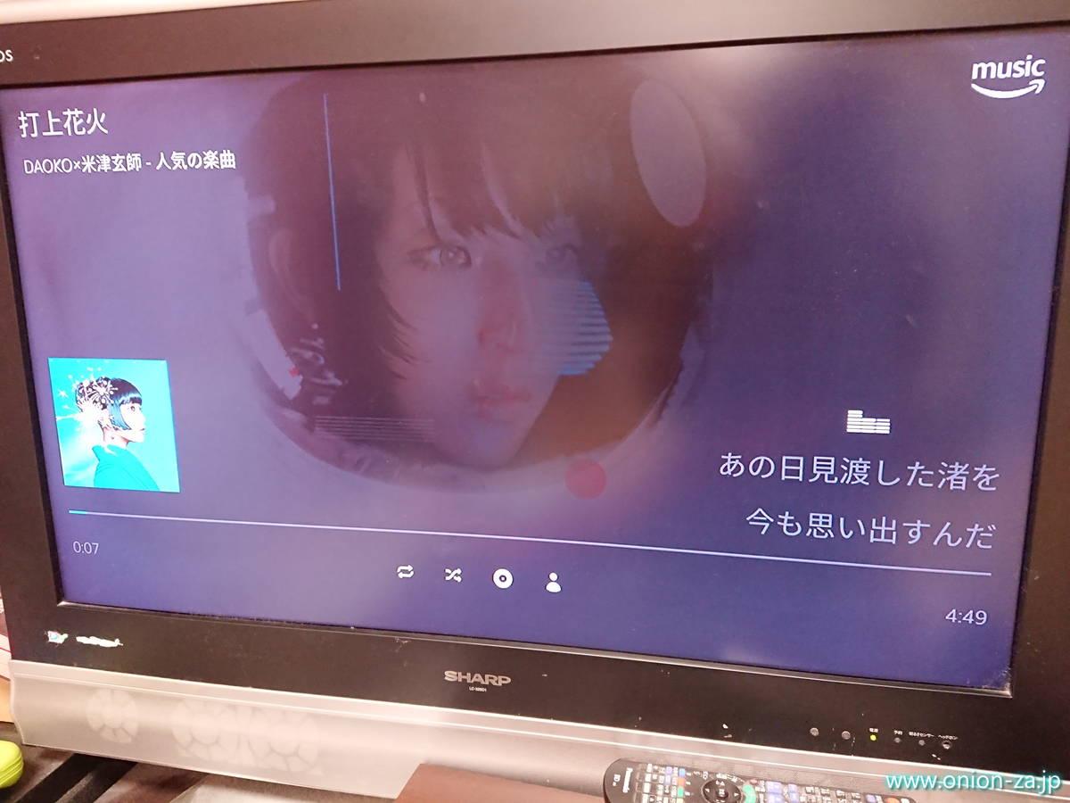 Fire TV Stick 4KならAmazonミュージックで歌詞を読みながら音楽が聴ける(一部楽曲除く)