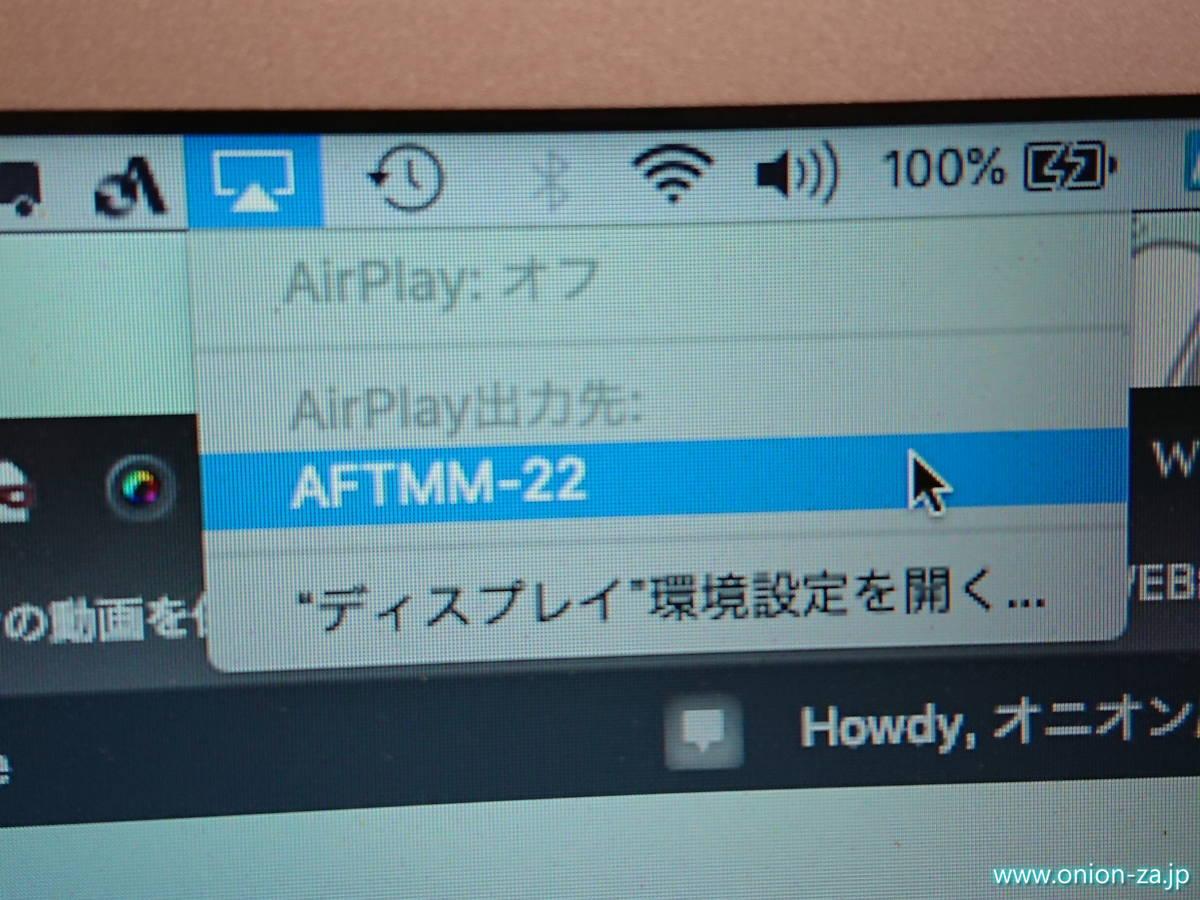 アップル製品は全てAirPlayを簡単に使える
