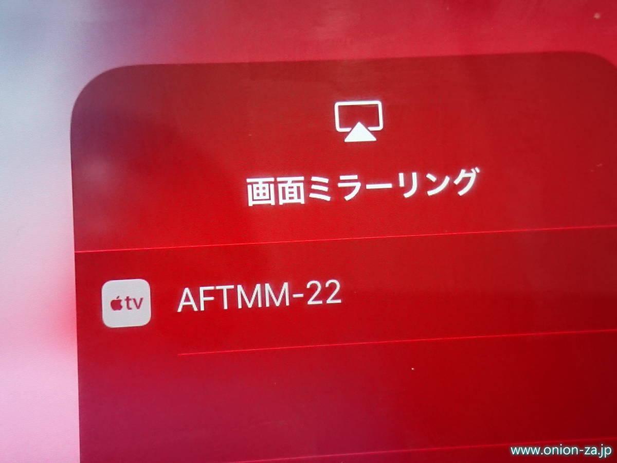 認識されているAirPlay機器が複数ある場合は、ここでも複数表示される