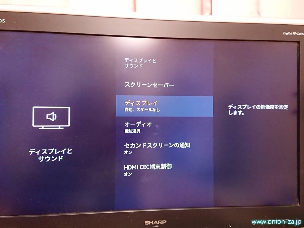 Fire TV Stick 4Kの設定は、Fire TV Stick 4Kのリモコン操作で行う