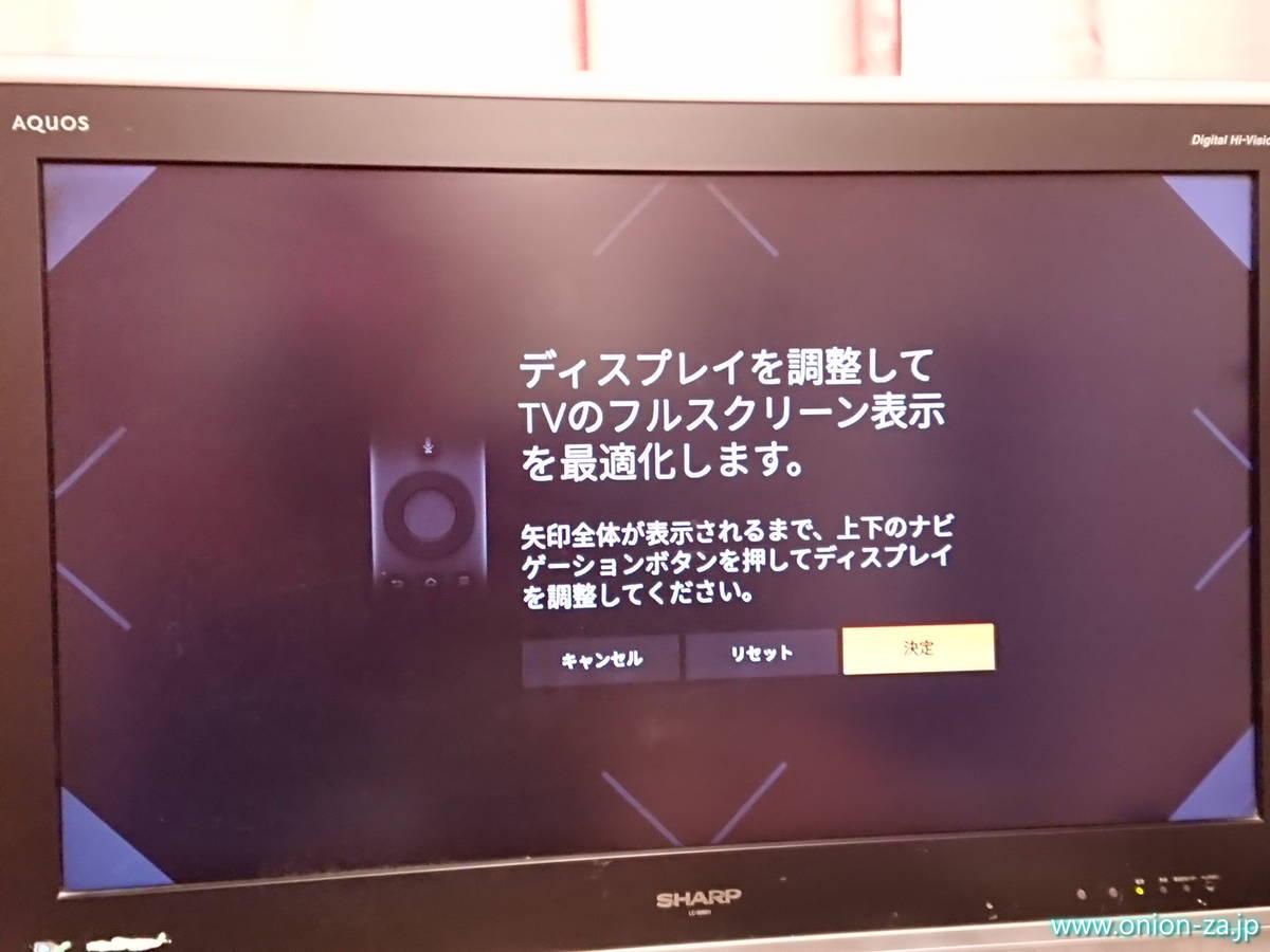 矢印の頂点が隠れないように表示サイズをFire TV Stick 4Kのリモコン操作で小さくする
