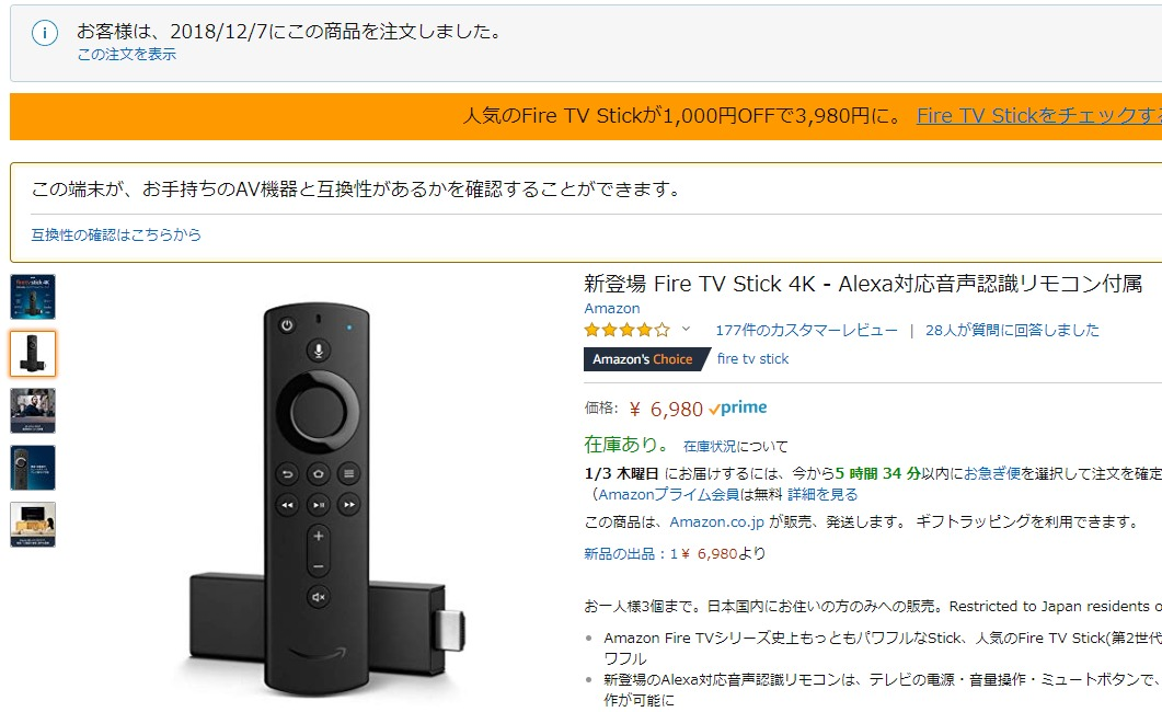 Fire TV Stick 4KをAmazonで購入
