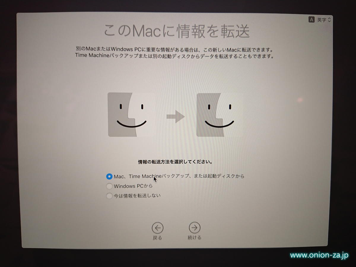 MacBookを買い換えの方は環境移行が便利なアシスタントを使うべし