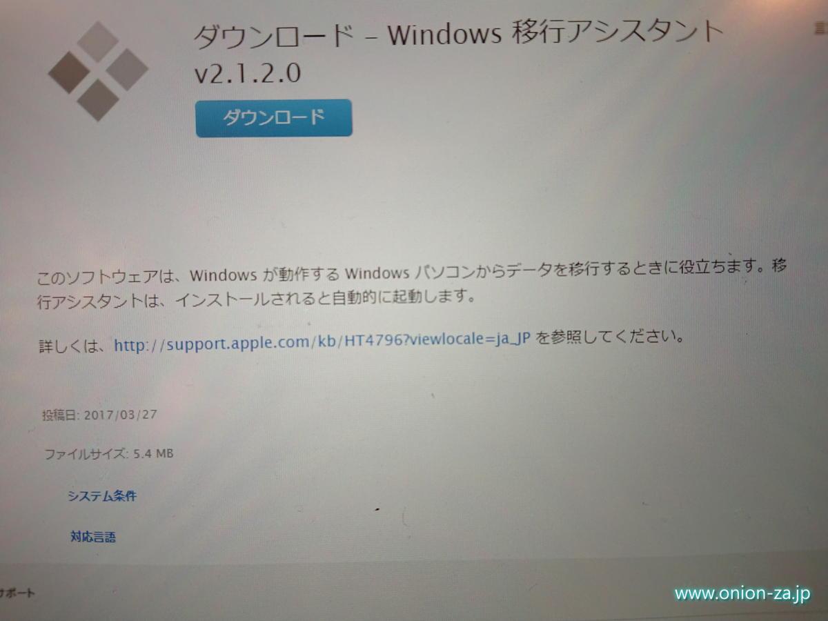 WindowsからMacへの環境移行もアプリで可能