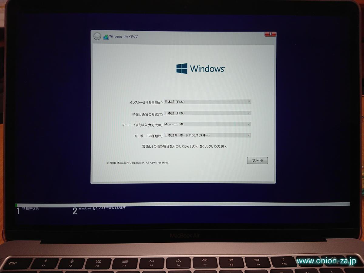 MacBook AirにWindows画面が表示されるのは不思議な感覚