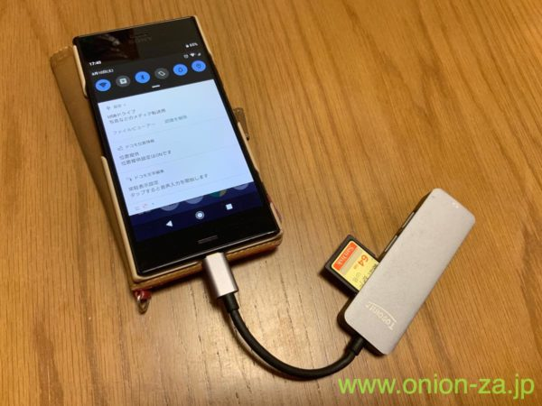Androidスマホとパソコン、iPadとのデータ交換も便利