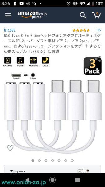 iPad Proユーザーが買ってはいけないヘッドフォンアダプターの一例