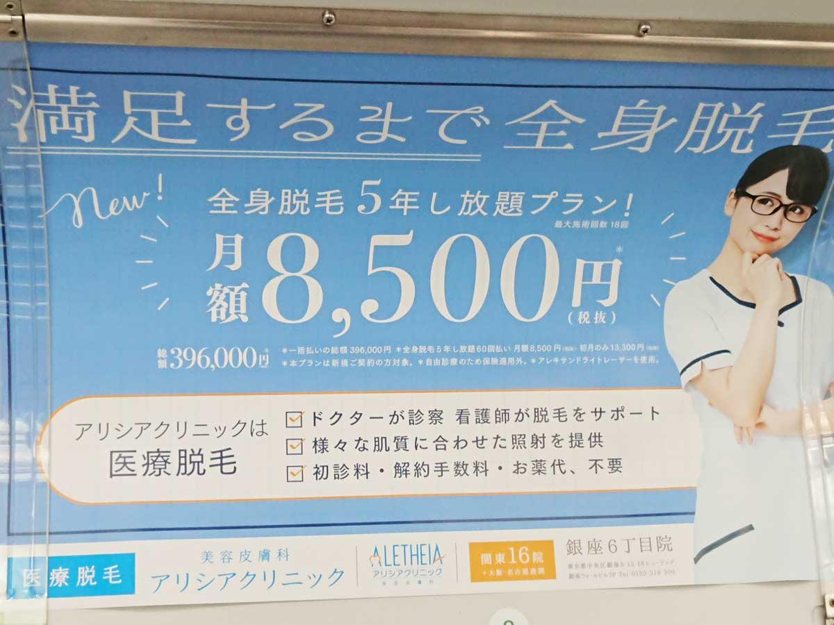 丁目 アリシア 銀座 六