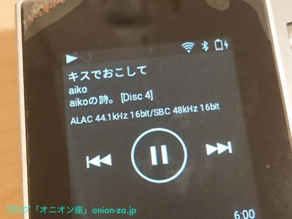 44.1kHz音源も48kHzに変換してBluetooth通信が行われる